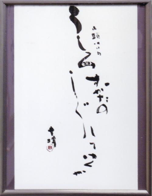 第34回日本詩文書作家協会展